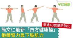 簡文仁最新「四方健康操」鍛鍊臂力與下肢肌力