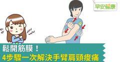 鬆開筋膜!4步驟一次解決手臂肩頸痠痛
