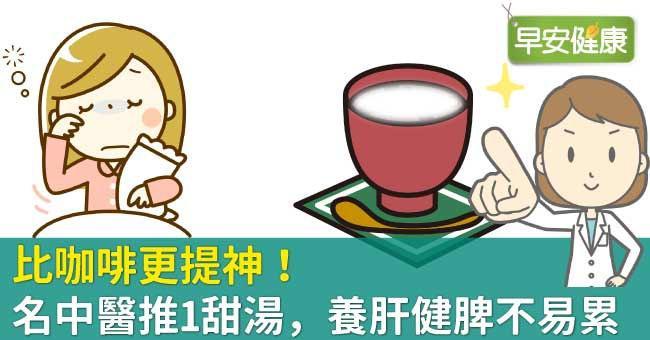 比咖啡更提神!名中醫推1甜湯,養肝健脾不易累