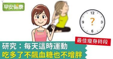 研究:每天這時運動,吃多了不飆血糖也不增胖