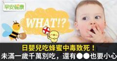 日嬰兒吃蜂蜜中毒致死!未滿一歲千萬別吃,還有OO也要小心