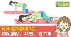 每天這樣撐地3次,預防便祕、駝背、胃下垂!