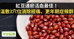 紅豆通瘀活血最佳!溫敷3穴位消除經痛、更年期症候群