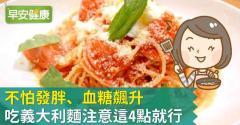不怕發胖、血糖飆升,吃義大利麵注意這4點就行