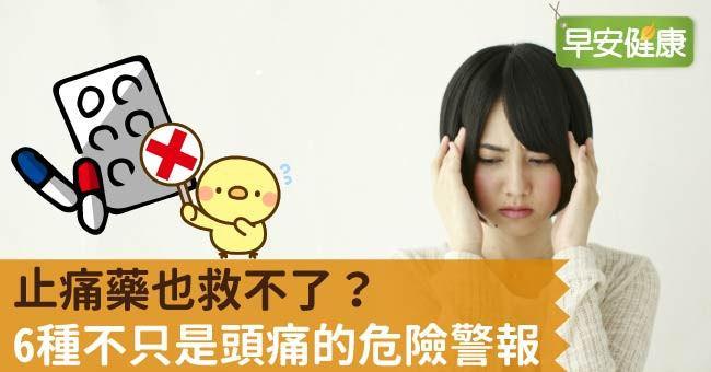 止痛藥也救不了?6種不只是頭痛的危險警報
