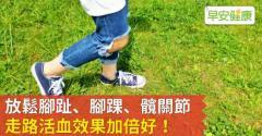 放鬆腳趾、腳踝、髖關節,走路活血效果加倍好!