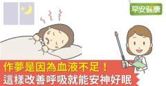 作夢是因為血液不足!這樣改善呼吸就能安神好眠