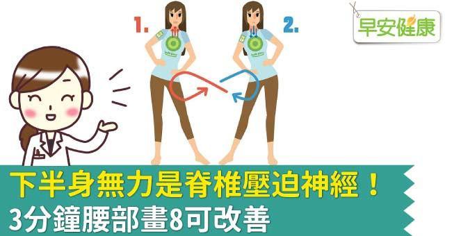 下半身無力是脊椎壓迫神經!3分鐘腰部畫8可改善