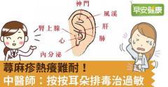 蕁麻疹熱癢難耐!中醫師:按按耳朵排毒治過敏