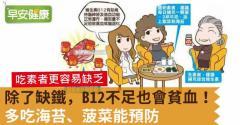 除了缺鐵,B12不足也會貧血!多吃海苔、菠菜能預防