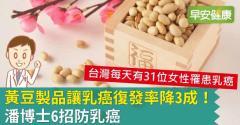 黃豆製品讓乳癌復發率降3成!潘博士6招防乳癌
