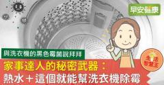 家事達人的秘密武器:熱水+這個就能幫洗衣機除霉