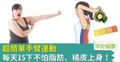 超簡單手臂運動,每天15下不怕脂肪、橘皮上身!