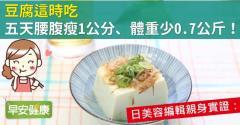 豆腐這時吃,五天腰腹瘦1公分、體重少0.7公斤!