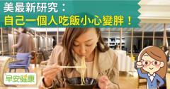 美最新研究:自己一個人吃飯小心變胖!