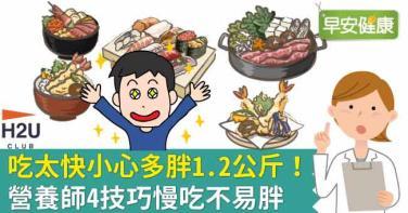 吃太快小心多胖1.2公斤!營養師4技巧慢吃不易胖