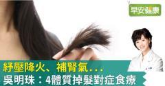 紓壓降火、補腎氣...吳明珠:4體質掉髮對症食療