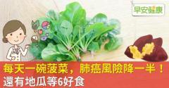 每天一碗菠菜,肺癌風險降一半!還有地瓜等6好食