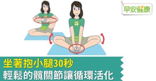 坐著抱小腿30秒,輕鬆的髖關節讓循環活化