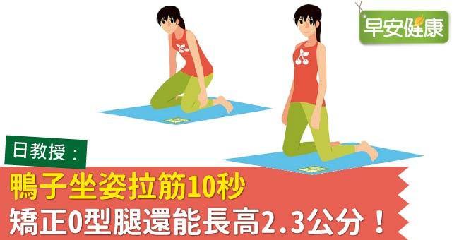 O型腿矯拉筋法,10秒有效改善O型腿!