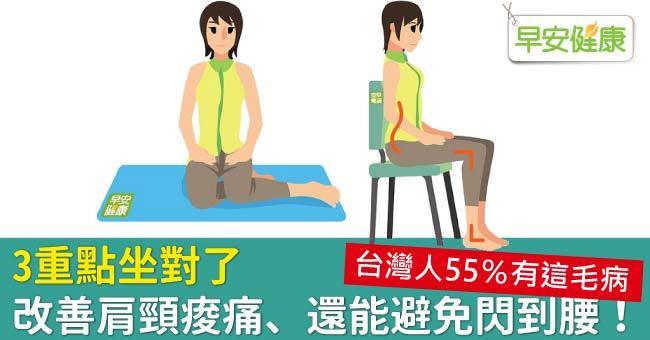 3重點坐對了,改善肩頸痠痛、還能避免閃到腰!