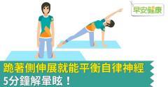 跪著側伸展就能平衡自律神經,5分鐘解暈眩!