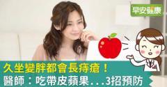 久坐變胖都會長痔瘡!醫師:吃帶皮蘋果...3招預防