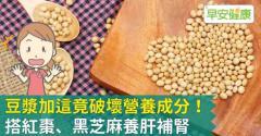豆漿加這竟破壞營養成分!搭紅棗、黑芝麻養肝補腎