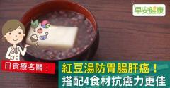 紅豆湯防胃腸肝癌!搭配4食材抗癌力更佳