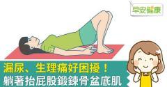 漏尿、生理痛好困擾!躺著抬屁股鍛鍊骨盆底肌