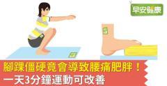 腳踝僵硬竟會導致腰痛肥胖!一天3分鐘運動可改善