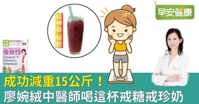 成功減重15公斤!廖婉絨中醫師喝這杯戒糖戒珍奶