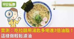 實測:吃拉麵用湯匙多喝進7倍油脂!這樣做輕鬆濾油