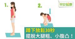 蹲下放鬆30秒,擺脫大腿粗、小腹凸!