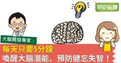 每天只要5分鐘,喚醒大腦潛能、預防健忘失智!
