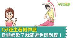 2分鐘坐著側伸展,身體柔軟了就能避免閃到腰!
