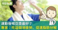運動後喝豆漿最好?專家:吃這個消疲勞、促進脂肪分解