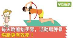 每天跪著抬手臂,活動肩胛骨、燃脂更有效率!