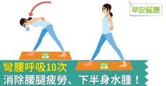 彎腰呼吸10次,消除腰腿疲勞、下半身水腫!