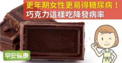 更年期女性更易得糖尿病!巧克力這樣吃降發病率