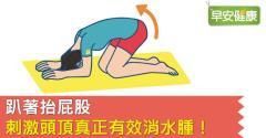 趴著抬屁股,刺激頭頂真正有效消水腫!