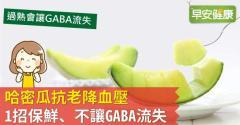 哈密瓜抗老降血壓,1招保鮮、不讓GABA流失
