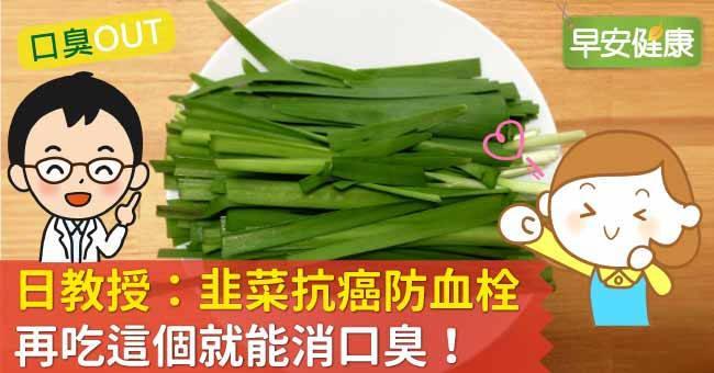 日教授:韭菜抗癌防血栓,再吃這個就能消口臭!