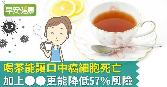 喝茶能讓口中癌細胞死亡,加上OO更能降低57%風險