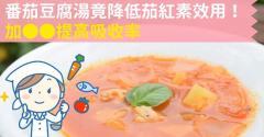 番茄豆腐湯竟降低茄紅素效用!加OO提高吸收率