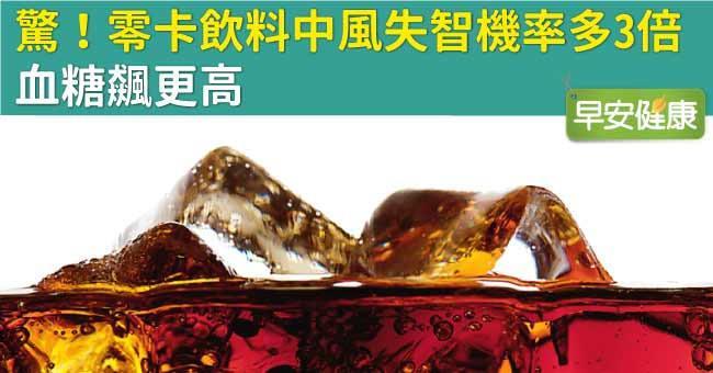 驚!零卡飲料中風失智機率多3倍,血糖飆更高