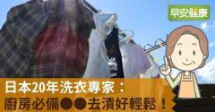 日本20年洗衣專家:廚房必備OO去漬好輕鬆!