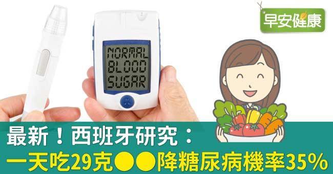最新!西班牙研究:一天吃29克OO降糖尿病機率35%