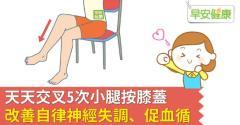 天天交叉5次小腿按膝蓋,改善自律神經失調、促血循