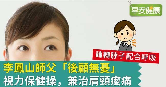 李鳳山師父「後顧無憂」視力保健操,兼治肩頸痠痛